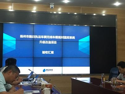扬州首个路政执法车辆无线车载视频监控系统 升